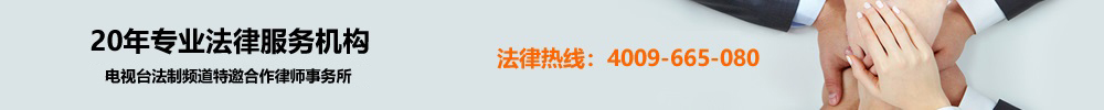 【上海市华荣律师事务所】法律服务热线:400-966-5080
